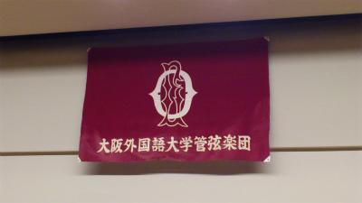 大阪 外国 語 大学